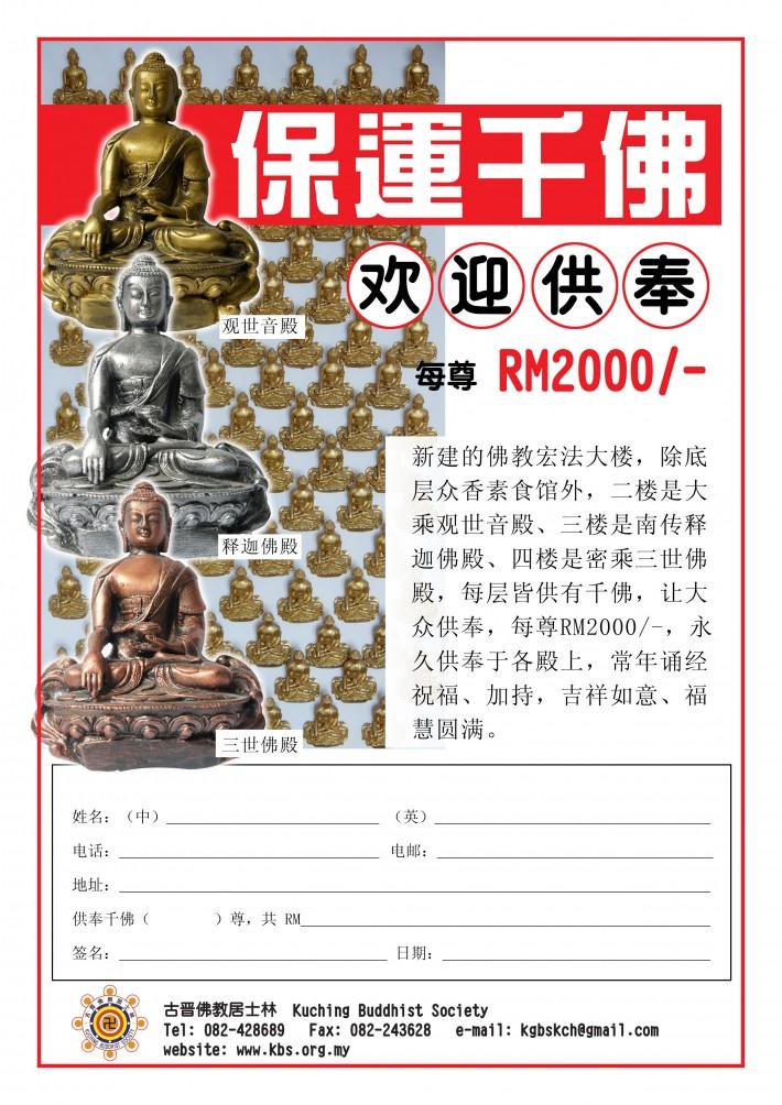 2016-1000buddhas